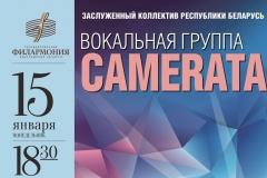 Камерата в Костроме